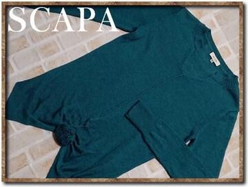 スキャパ モチーフ付きアルパカ100%ニットカーディガン 青緑