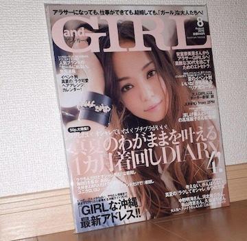 アンドガール 2016.8月号(表紙・安室奈美恵)