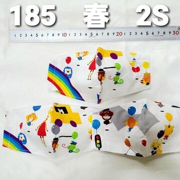 No.185 マスクカバー 3枚セット ゴム付き ゆうパケット送料 ¥180