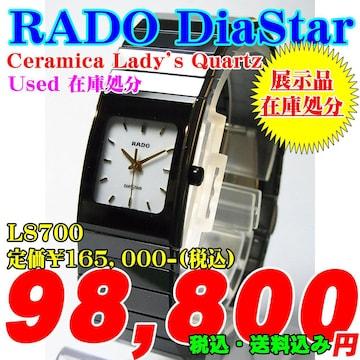 在庫処分 USED! RADO セラミカ(婦人) L8700 ¥165,000-(税込)
