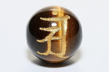 ☆金色梵字14mm☆虎目ビーズ☆アン