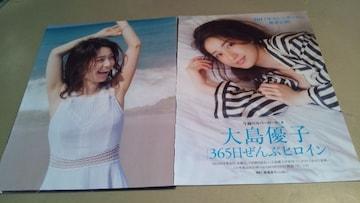 a★大島優子★グラビア雑誌切抜き・4P。