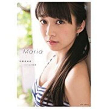 ■レア『モーニング娘。'16 牧野真莉愛 写真集 Maria