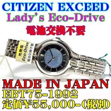 新品 シチズン レディース エコ EBT75-1992 定価¥5.5(税別)