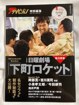 TBS 日曜劇場 下町ロケット ザテレビジョン 特別編集 本 ブック 阿部寛