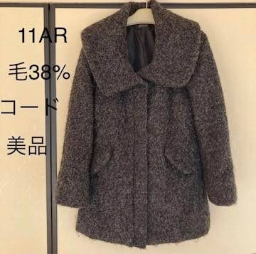 寒い冬に絶対必要暖かいおしゃれコート 美品 11AR