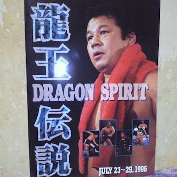 プロレスパンフ 竜王伝説