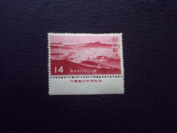 【未使用】弟1次国立公園 磐梯朝日 14円 銘版付 1枚