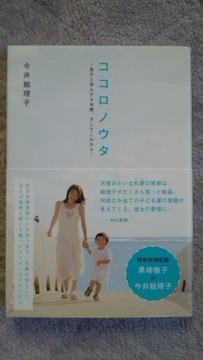 〓今井絵理子「ココロノウタ」直筆サイン本〓