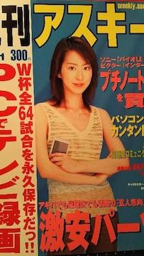 西山繭子・高林愛・田嶋洋子…【週刊アスキー】2002年5月21日号