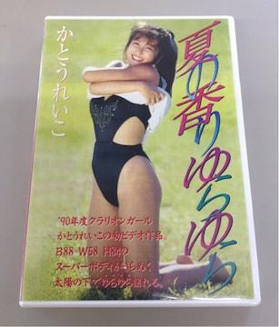 送料無料 かとうれいこ 夏の香りゆらゆら DVD 中古美品