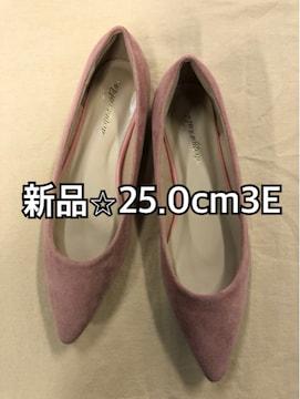 新品☆25.0cm3Eスモークピンクぺたんこパンプス♪m102