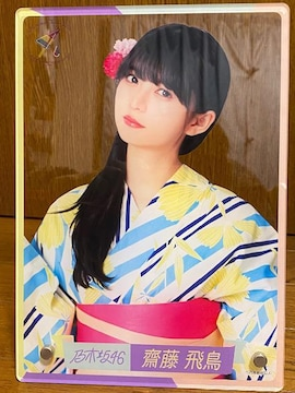 乃木坂46 齋藤飛鳥 アクリルポップ 真夏の全国ツアー2019 浴衣