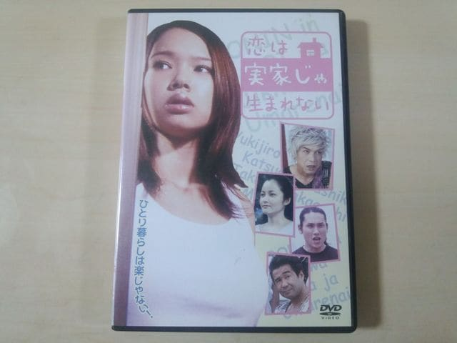 映画DVD「恋は実家じゃ生まれない」ソニン 秋元康●  < タレントグッズの