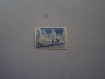 【未使用】観光地百選切手 蔵王 24円 1枚