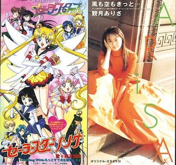 ○セーラースターズ主題歌CDシングル 花沢加絵・観月ありさ