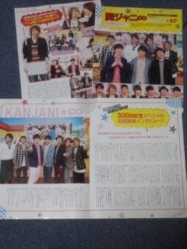 即決!7人関ジャニ∞ オリスタ切り抜き 「ジャニ勉」300回グラビア&インタビュー