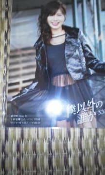 NMB48 「僕以外の誰か」上新電機特典写真のみ 谷川愛梨