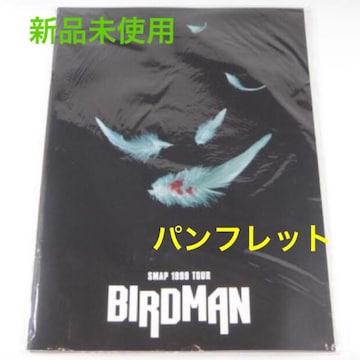 新品未開封☆SMAP 1999 BIRDMANツアー★パンフレット