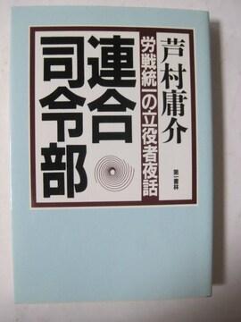 連合司令部 労戦統一の立役者夜話 芦村 庸介著
