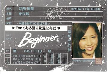 AKB48 河西智美 免許証カード Beginner ビギナー 新品