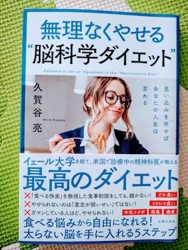"""無理なくやせる""""脳科学ダイエット"""""""