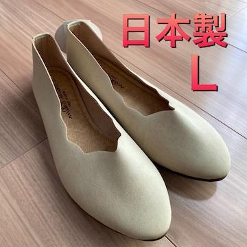 新品Lサイズ パンプスぺたんこ靴 ベージュ ナチュラルカラー