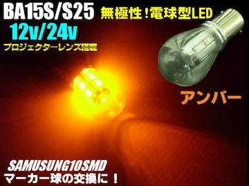 24V12V兼用Ba15s-S25電球型アンバー黄色SMDLED/トラックマーカー