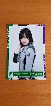 欅坂46★平手友梨奈★生写真