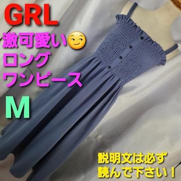 ★GRL★激可愛い(^O^)/ロングワンピース★M★新品同様★訳アリ