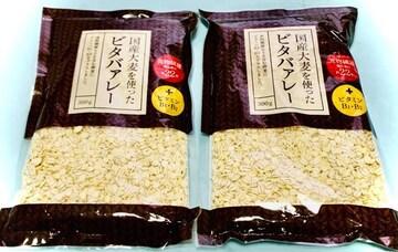 国産大麦のビタバァレー × 2袋