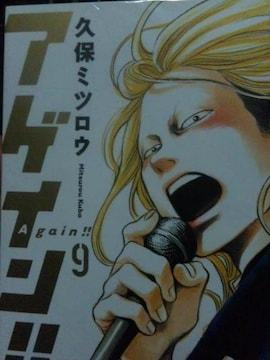 【送料無料】アゲイン 全12巻完結セット《実写ドラマ化》