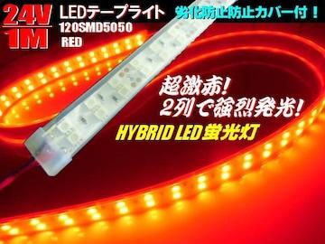 24V/トラック 船舶 漁船用/カバー付LEDテープライト蛍光灯/1M/赤