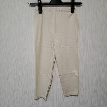 140cm 部屋着 肌着 七分丈 パンツ ズボン