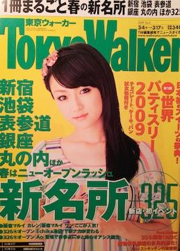 深田恭子・藤原竜也・CHEMISTRY【東京ウォーカー】2009年No.6
