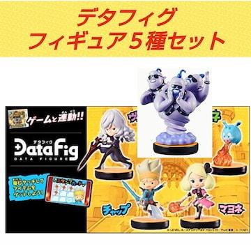 デタフィグ★DataFig★5種セット★フィギュア★ニンテンドー3DS