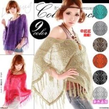 【夢展望】羽織れば旬スタイル♪ざっくり編みポンチョベージュ
