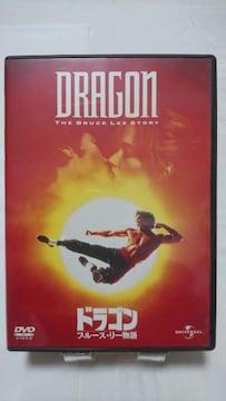 美品DVD!! ドラゴン/ブルース・リー物語 / 付属品購入時状態