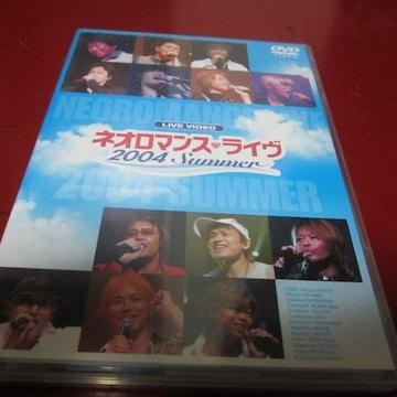 【DVD】ネオロマン・ライヴ2004Summer