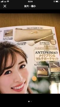 新品美人百花12月号付録アンテプリマメイクブラシ&マルチポーチ