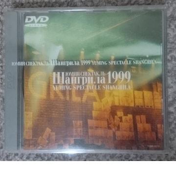 KF 松任谷由実 YUMING SPECTACLE SHANGRILA 1999