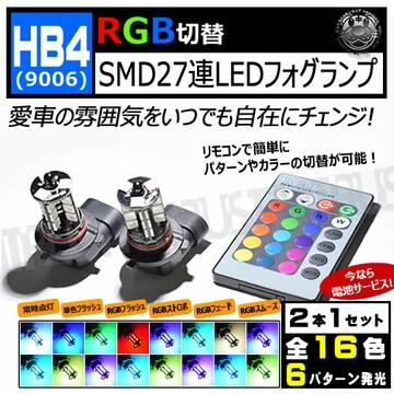 HB4 RGB LEDフォグランプ SMD27連 全16色に切替可 エムトラ