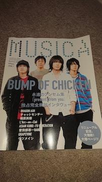 BUMP OF CHICKEN 表紙 MUSICA ムジカ 2008年7月号