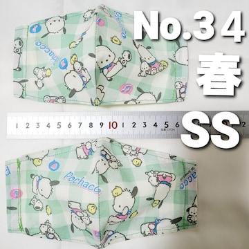 No.34 マスクカバー 2枚セット ゴム付き ゆうパケット送料 ¥180