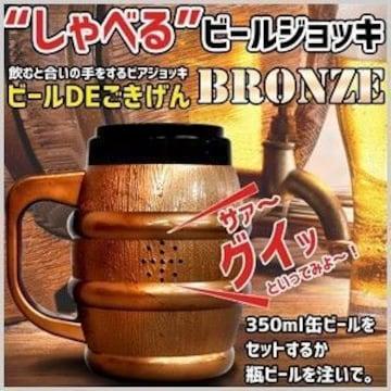 ★喋るビールジョッキ ビールDEごきげん!! ブロンズ