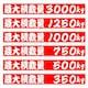 最大積載量 1000kg 25センチ ひげ文字(赤) 2枚組