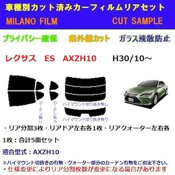 レクサス ES AXZH10 カット済みカーフィルム