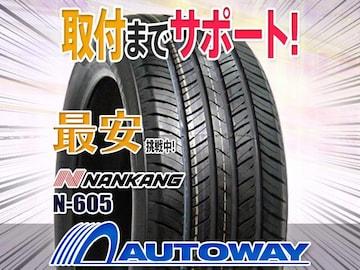 ナンカン N-605 235/50R17インチ 2本