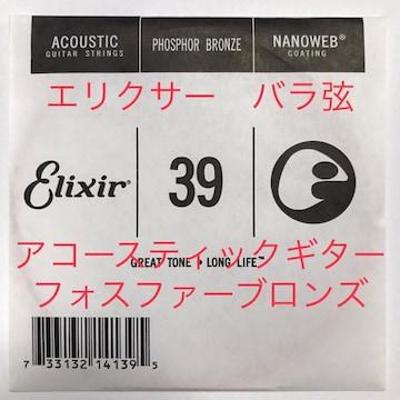 エリクサー バラ弦 .039 1本 ナノウェブ フォスファーブロンズ弦