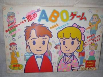恋のABOゲーム